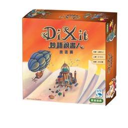 【桌遊老爹】(送牌套) Dixit奧德賽+時光之旅 中文版 妙語說書人Journey+Odyssey●正版免運●