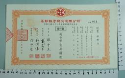 【台灣博土TWBT】201004-082 民國72年為邦租賃股份有限公司股票 1000股