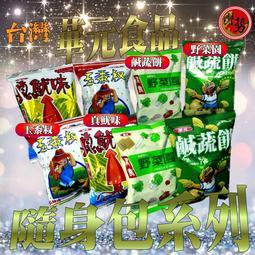 台灣 華元 玉黍叔 9g 真魷味 12g 鹹蔬餅 12g 野菜園 8g 古早味 隨身包 現貨供應