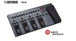【現代樂器】信用卡分期0利率!全新BOSS ME-80 ME80 電吉他綜合效果器 附變壓器 贈超值好禮