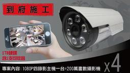 SONY 高清攝影機 四隻裝到好 1520P主機 含1TB硬碟 含80米配線 台中 彰化 南投 監視器 手機監控 專案