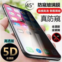 5D 防窺 滿版 iPhone XR XS MAX 8 7 6S Plus保護貼 玻璃貼 防偷窺 iXSMAX ixr