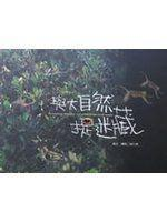 《與大自然捉迷藏》ISBN:957720810X│泛亞│徐仁修、攝影│只看一次