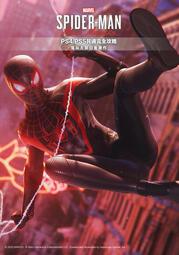 蜘蛛人 邁爾斯·莫拉雷斯 Marvels SpiderMan Miles Morales 攻略本 繁體中文 全新現貨