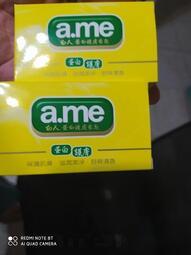 白人 a.me 蛋白護膚香皂 85g  1個10元