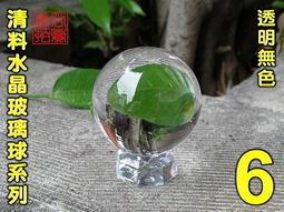 【威利購】高透度水晶球【透明無色6公分級】風水.倒影.水晶玻璃球