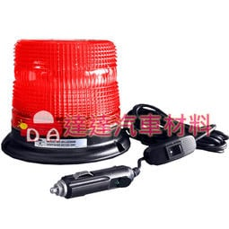 達達汽車材料 [含稅]V52-030-2 旋轉燈/警示燈  LED吸鐵式 紅色 12V-32V #165 5段可調 閃爍