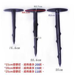 「仁誠五金」 專利品 塑膠釘子 固定釘子 台灣製 用於固定雜草抑制蓆或銀黑布或抑草蓆或雜草席