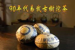 【惟馨堂】陳教授普洱老茶珍藏分享—90年代易武古樹沱茶分享包10公克裝