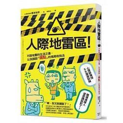 【新月書坊】人際地雷區!(全新任選三本免運費)20
