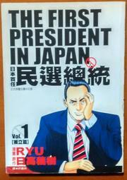 漫畫 日本首任民選總統1 獨立篇 尖端出版 有泛黃 19722B【明鏡二手書 2000B】