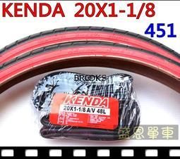 【2外+2內】 KENDA 建大 K-193 20X1-1/8 耐磨 輪胎(紅色) 外胎 20吋(451) 盛恩 單車
