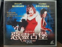 挖寶二手片-V01-004-正版VCD-電影【惡靈古堡1】-蜜拉喬娃維琪 蜜雪兒羅莉葛茲(直購價)