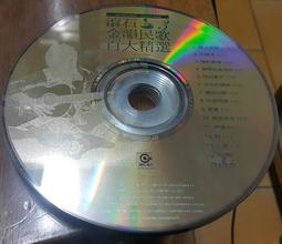 滾石金韻民歌百大精選5CD (3+4+5+6+8) ~二手