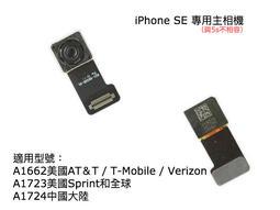 【優質通信零件廣場】iPhone SE 主相機 模組 攝像頭 1200萬畫素