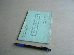 國郁歌唱藝術對話錄 -- 曾郁芬寫作,原載中華日報 -- 高雄市國劇訓練班75年出版 -- 亭仔腳舊書
