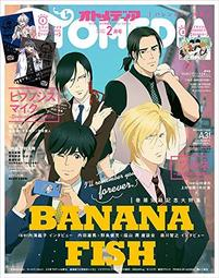 預購,全新日文雜誌,OTOMEDIA,オトメディア,2019年2月號,ツルネ,BANANA FISH