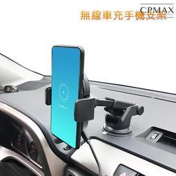 CPMAX 無線快速車充手機導航支架 導航支架 汽車支架 導航手機支架 車充 車架 汽車導航手機架 汽車充電  O56