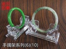 【威利購】手鐲架系列 (6)(10) 玉鐲架 手環座 展示架 玉鐲 手珠
