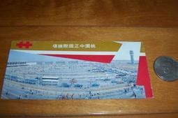 (歷史書籤2)--早期桃園中正國際機場書卡--價值連城(于右任替老蔣題字)