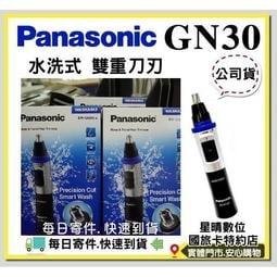 現貨ER-GN30公司貨1年保固國際牌Panasonic ERGN30 GN30水洗式電動修容刀 鼻毛器 修容器 鼻毛刀