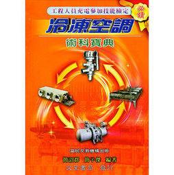冷凍空調術科寶典(工程人員充電參加技能檢定) 簡詔群 文笙 9789867227751