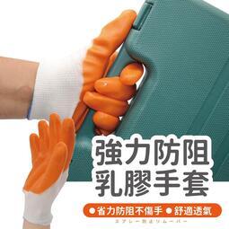 【現貨-免運費!台灣寄出】乳膠手套 棉紗沾膠手套 沾膠 pvc 耐磨 防滑手套 工作手套