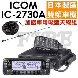 《光華車神無線電》贈車用吸盤天線組】ICOM IC-2730A雙頻車機 日本製造 車載台 雙頻雙顯 IC2730A