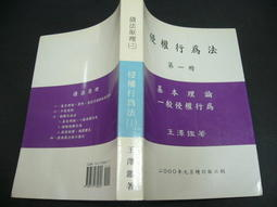 【文瑄書坊】《侵權行為法(第一冊)基本理論一般侵權行為 》2000年版 9579730857│王澤鑑
