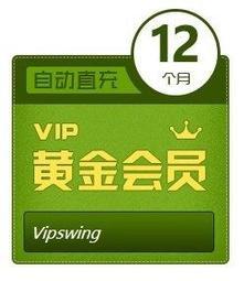《12個月黃金會員 不定時加碼》愛奇藝 Vip會員 PPS 網絡電視 黃金會員 白銀會員 官方旗艦店