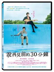 合友唱片 面交 自取 說再見前的30分鐘 Our 30-Minute Sessions DVD