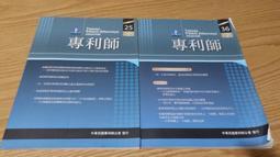 專利師第25.36期/專利師季刊/中華民國專利師公會