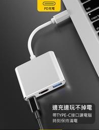 三合一Type-C 轉HDMI 轉換器手機轉電視 AV轉接器 影音轉接 HDMI USB3.0轉換器