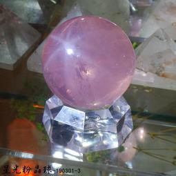 【享分期零利率】星光粉晶球(大大的米字)190301-3 (粉水晶球)~對應心輪、舒緩心情、感情運增強、招桃花、人緣