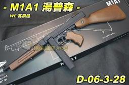 【翔準軍品AOG】WE M1A1 湯普森 芝加哥打字機 Thompson 全金屬瓦斯槍 GBB  D-06-3-28