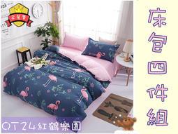 【家麗寶】床包四件組~QT24紅鶴樂園~雙人加大/特大 被套枕套床包 簡約 商務 宿舍 民宿 旅館 公寓 時尚 經典