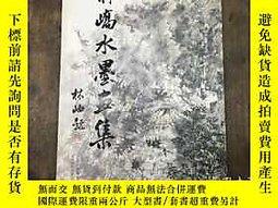 古文物罕見林嶠水墨畫集露天270271 林嶠 四川民族出版社  出版2010