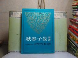 活水書房~二手書-國學詩文-新譯晏子春秋-三民-J3-212188