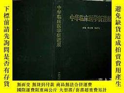 古文物罕見中華臨 醫學新進展露天180897 張百田等主編 中國中醫藥出版社