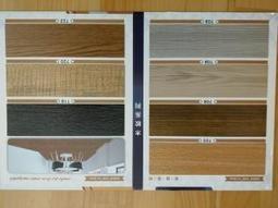 三群工班立體木紋塑膠地板長條塑膠地磚6X36X1.5MM每坪DIY450元可代工服務迅速網路最低價另壁紙地毯窗簾油漆服務