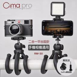 CimaPro 通用款八爪鱼 章魚腳架 RM-30 單眼腳架 直播腳架 手機腳架 附送手機夾 gopro轉接夾 公司貨