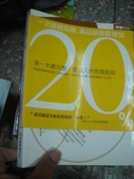 【2溪】《圖解商圈行銷: 開店必讀的第一本書》ISBN:9867458737│早安財經│沈泰全、朱士英│七成新