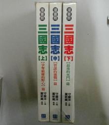 漫畫 三國志  共3冊全 守屋洋 編 富新藏 繪圖