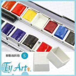 同央美術網購  塊裝水彩 樹脂顏料格 (S) 半塊 單售 No.2190