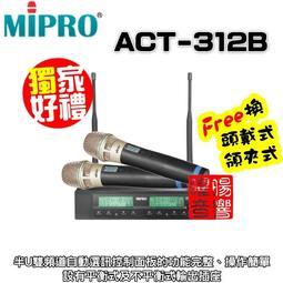 ~曜暘~MIPRO ACT-312B 嘉強 無線麥克風組 手持可免費更換頭戴or領夾麥克風 再享獨家好禮