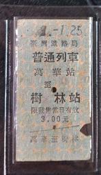 火車票  普通列車 中孔 萬華站到樹林站