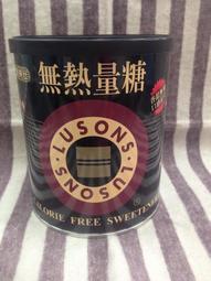 *~cystore 健康小舖~* Lusons 無熱量糖 代糖 可高溫烹調 烘培 5罐免運