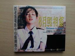 二手VCD:8月照相館/韓石圭,沈銀河主演/許秦豪導演/香港版