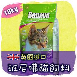 素食貓飼料 英國Benevo (10kg) 免運費