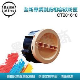 【墨水超商】Fuji Xerox 富士全錄 CT201610 碳粉匣P205b/M205b/M205fw/P215b
